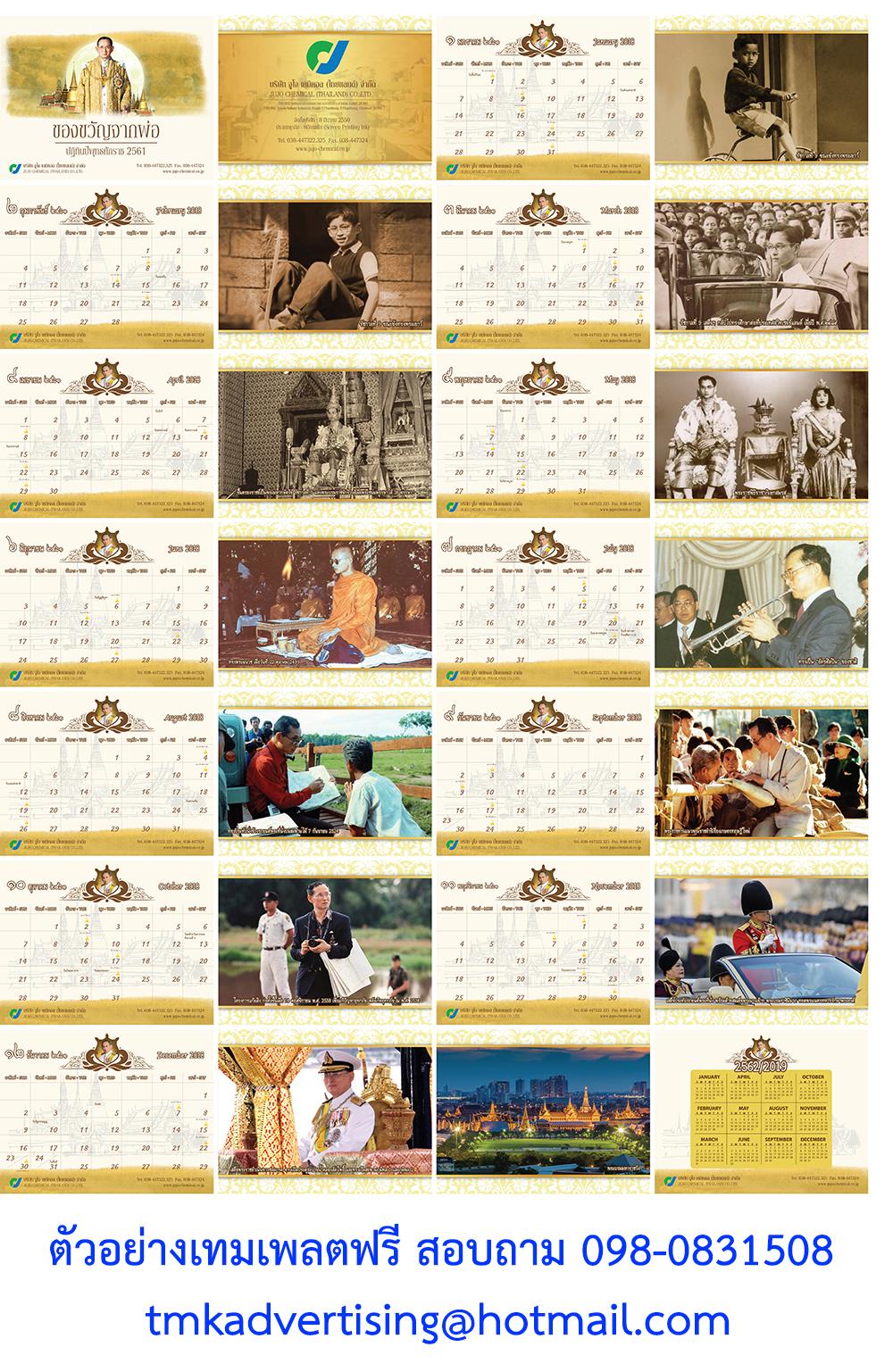 60008447_Calendar_JuJo_Final
