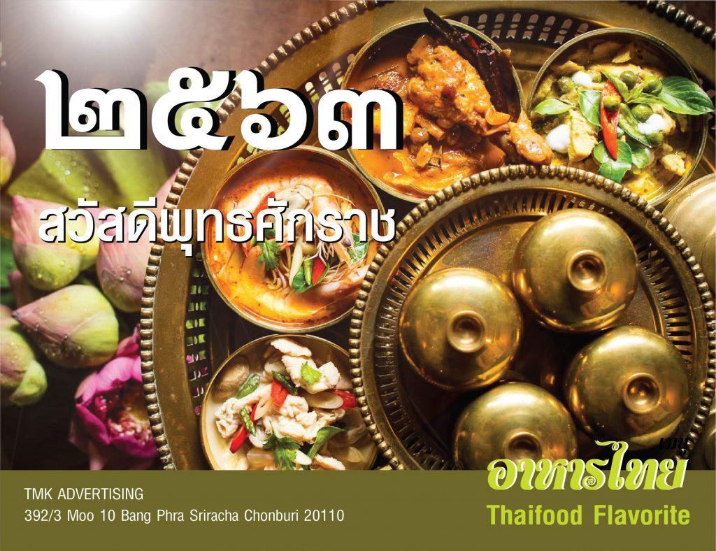 ปฏิทินอาหารไทย 2020-01