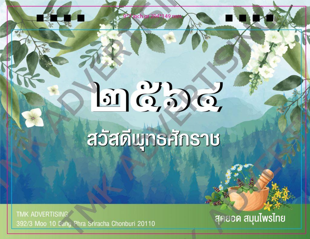 9X7_สมุนไพรไทย_2021-1