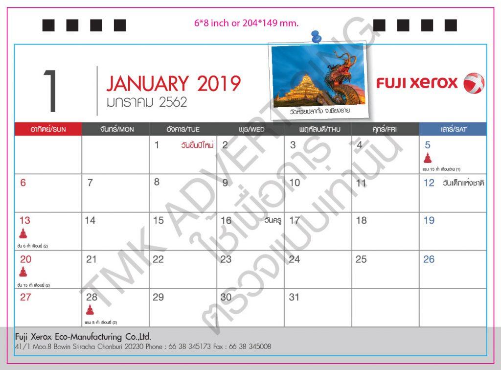 Fuji Calendar 2019-03