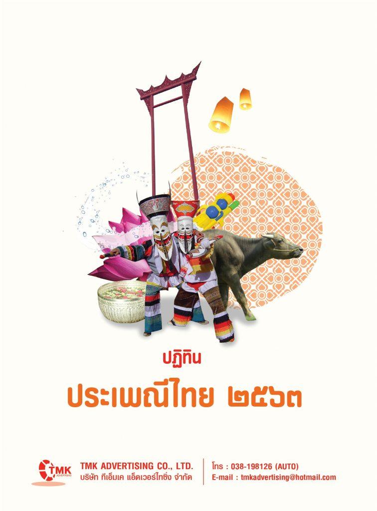 Thai tradition2-01