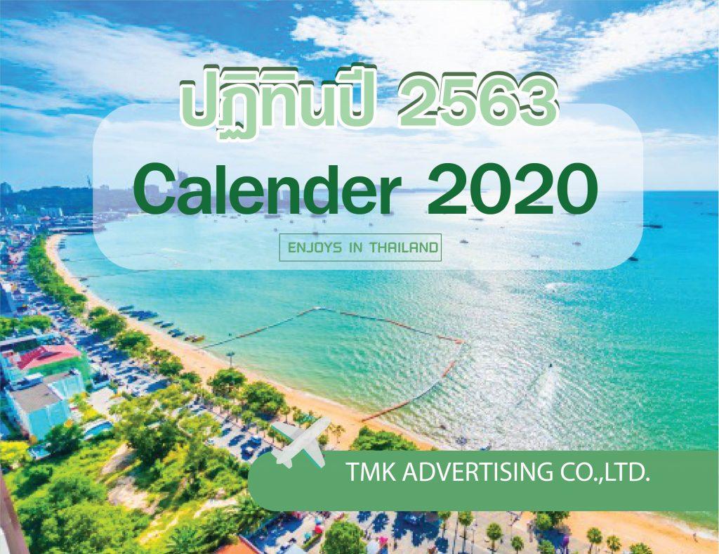 template9x7Calender2019เที่ยวไทย-01